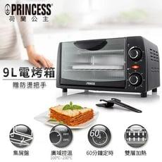 【荷蘭公主 Princess】 9L 溫控電烤箱 (112363) 加贈清潔海綿