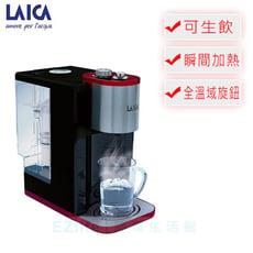【LAICA 萊卡】全域溫控瞬熱飲水機 IWHAAOO (IWHBBOO更新版)