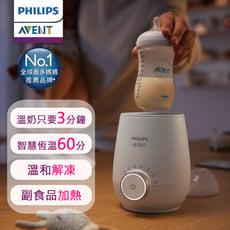 【PHILIPS AVENT】快速食品加熱器/溫奶器(SCF358)
