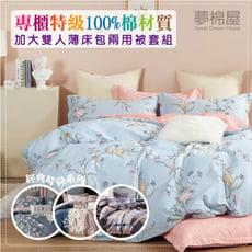 BEDDING-純棉四件式兩用被床包組-多款任選(加大)