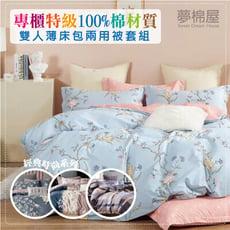 BEDDING-純棉四件式兩用被床包組-多款任選(雙人)