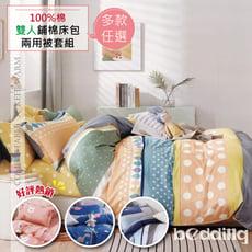 BEDDING-純棉全鋪棉四件式兩用被床包組-多款任選(雙人)