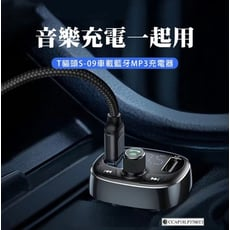Baseus倍思 T貓頭S-09車載藍牙MP3充電 LANS