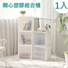 【尊爵家Monarch】開心方型收納組合塑膠櫃 開放式  收納盒 置物櫃 置物盒 倉儲櫃 組裝書架