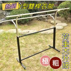 【尊爵家Monarch】Y型雙桿重型耐重款曬衣架/伸縮衣架/吊衣架/掛衣架