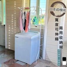 【尊爵家Monarch】MIT豪華版伸縮吊掛洗衣機架 馬桶架 衛浴收納 置物架 收納架 掛勾