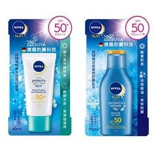 妮維雅防曬SPF50(水活透白凝露/涼感高效乳液)