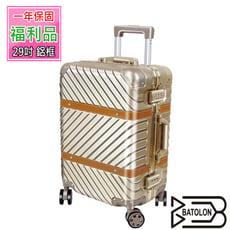 【福利品  29吋】幸福旅程TSA鎖PC鋁框箱/行李箱 (4色任選)