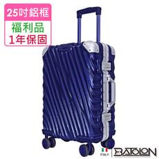 【福利品  25吋】凌雲飛舞TSA鎖PC鋁框箱/行李箱 (4色任選)
