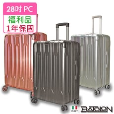 【福利品  28吋】璀璨之星TSA鎖加大PC硬殼箱/行李箱 (5色任選)