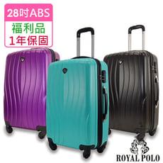 【福利品  28吋】凌波微舞ABS硬殼箱/行李箱 (3色任選)