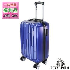 【福利品 20吋】魔法ABS硬殼箱/行李箱 (3色任選)