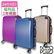 【福利品  24吋】精彩假期TSA鎖加大ABS硬殼箱/行李箱 (5色任選)