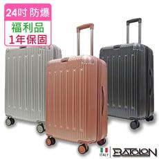 【福利品  24吋】霽月星辰TSA鎖加大PC防爆硬殼箱/行李箱 (8色任選)