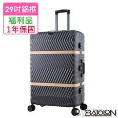 【福利品  29吋】夢想啟程TSA鎖PC鋁框箱/行李箱 (3色任選)