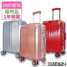 【福利品  20吋】星月傳說TSA鎖PC鋁框箱/行李箱 (5色任選)