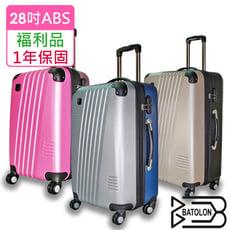 【福利品  28吋】絢彩雙色加大ABS硬殼箱/行李箱 (3色任選)
