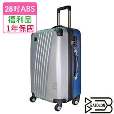 【福利品  28吋】 絢彩雙色加大ABS硬殼箱/行李箱 (3色任選)
