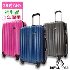【福利品  28吋】美好時光ABS硬殼箱/行李箱 (3色任選)