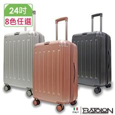 【BATOLON寶龍】24吋  霽月星辰TSA鎖加大PC防爆硬殼箱/行李箱 (8色任選)