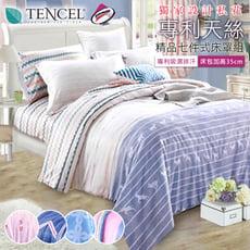 獨家設計款柔滑天絲全鋪棉兩用被雙人床包四件組/加高35公分