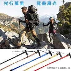 全島免運 優質鋁合金折疊伸縮防滑登山杖 五段式好收