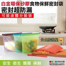 【DaoDi】環保矽膠食物保鮮密封袋1000ml