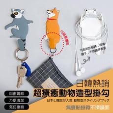 【DaoDi】日韓熱銷超療癒動物造型掛勾多款任選(重複使用卡通寵物掛鉤)