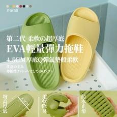 【DaoDi】厚底增高EVA輕量彈力拖鞋(多色尺寸任選)