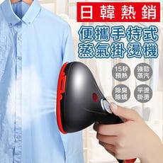 【DaoDi】日韓熱銷便攜手持式蒸氣掛燙機 高溫抗菌除臭