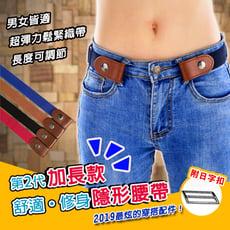 【DaoDi】第二代加長款舒適修身隱形腰帶