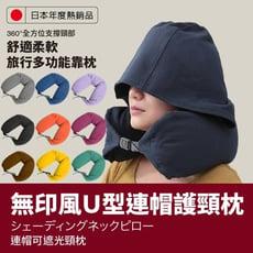 【DaoDi】無印風U型連帽護頸枕(多色任選)