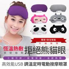 【DaoDi】USB調溫定時電動按摩眼罩 (USB按摩熱敷眼罩)