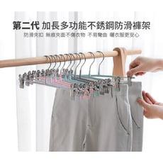 【DaoDi】第二代加長多功能不銹鋼防滑褲架(衣架褲夾)