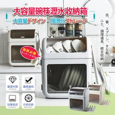 【DaoDi】第二代大容量碗盤瀝水架收納箱