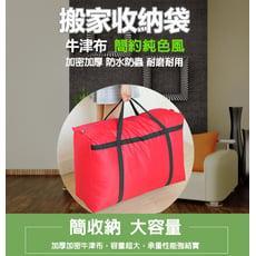 【超大款】升級加固600D耐重防水收納袋多色可選(100x60x30cm)搬家袋