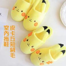 購GO購團購網 皮卡丘造型防滑脫鞋款 室內拖鞋 腳長23-25CM以內可穿
