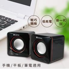 KINYO USB迷你筆電專用小喇叭