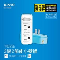 KINYO三孔轉二孔1開2插分接插座*台灣製造