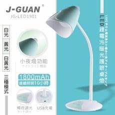 J-GUAN 鋰電冷暖光護眼LED檯燈