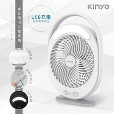KINYO 6吋充插兩用桌立充電風扇UF-890