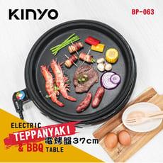 KINYO可拆洗多功能BBQ大面積電烤盤BP-063(福利品)