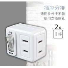 KINYO節電1開2插分接插座MR-28