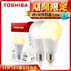 TOSHIBA東芝 LED高效燈泡 第二代 14W 廣角型 日本設計贈USB滅蚊器(不挑色送完為止)