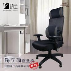 《請坐》獨立筒座墊 專利電腦椅 ★免組裝★