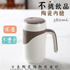 有台灣專利~白色1入~日系陶瓷保溫杯380ml 隔熱效果好,保溫一般/不挑飲品保溫瓶/茶杯/咖啡杯