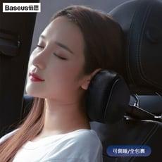 Baseus倍思頭等艙汽車頭枕