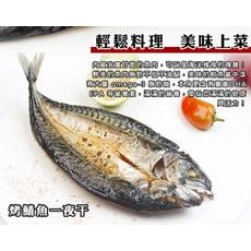 【牧樂果】整尾薄鹽挪威鯖魚170g-200g
