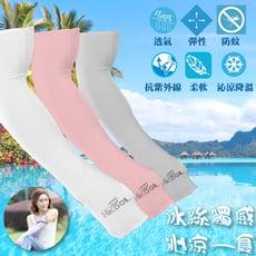 抗紫外線防蟲冰絲超涼感袖套(調整方案)