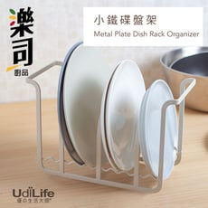 UdiLife 樂司小鐵 碟盤架
